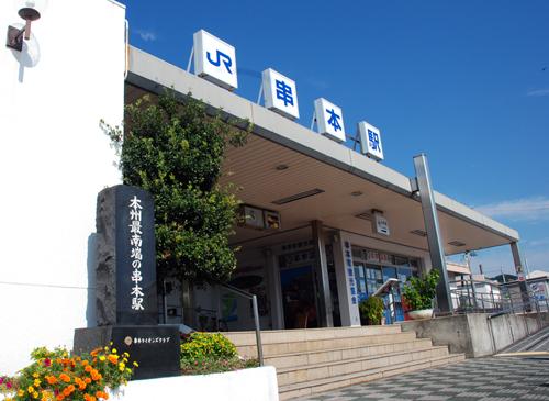 JR紀勢本線串本駅