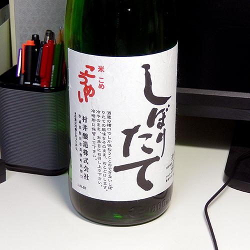 村井醸造株式会社