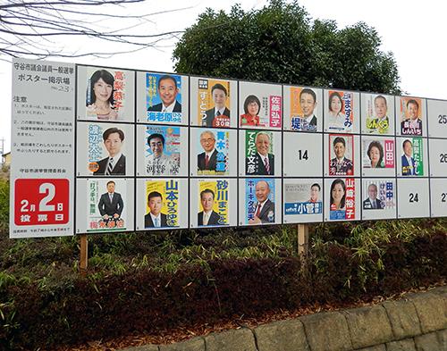 市議会議員一般選挙