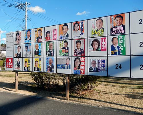 市議会議員一般選挙02