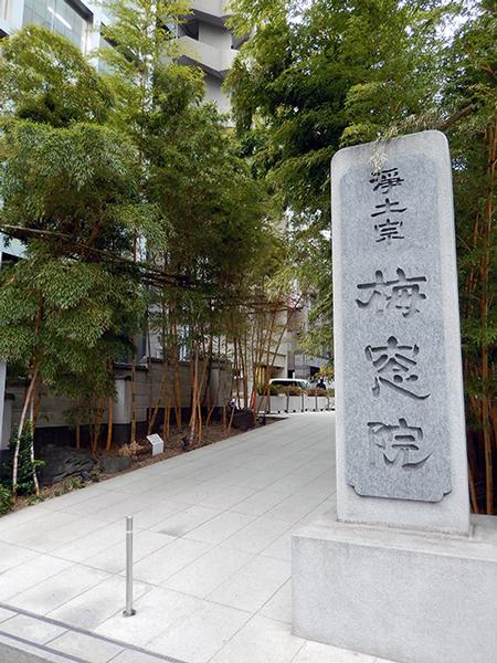 浄土宗梅窓院