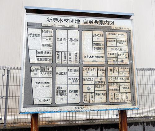新港木材団地自治会案内図