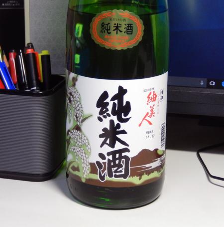 紬美人純米酒