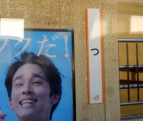 JR紀勢本線津駅