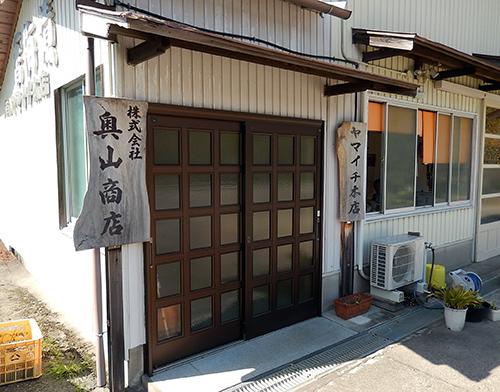 ヤマイチ本店