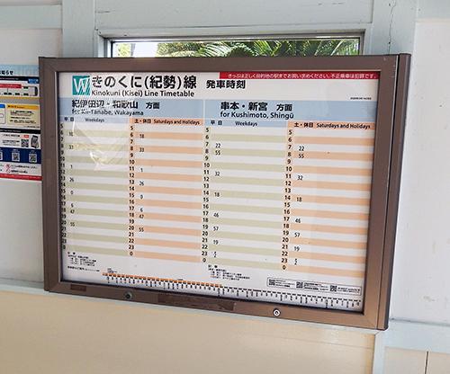 JR紀勢本線見老津駅02