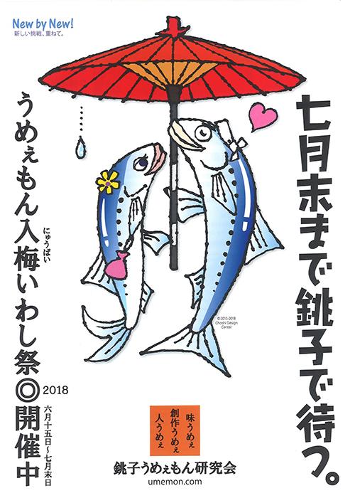 入梅いわし祭2018開催中