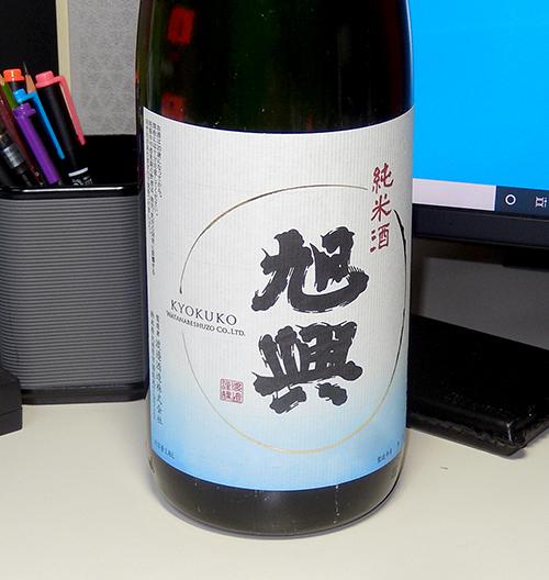 旭興純米酒