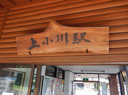 JR水郡線上小川駅