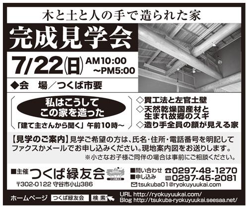 21日付常陽リビング紙