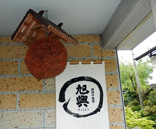 須佐木の渡邉酒造