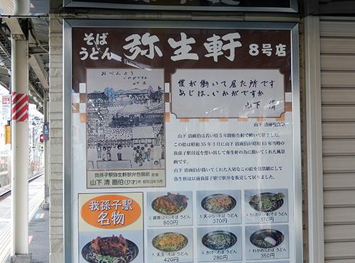 JR常磐線我孫子駅一番線ホーム